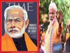 'टाईम'ने बदलली भूमिका, आधी लिहिले होते 'Divider in Chief' आता 'Modi Has United India'|विदेश,International - Divya Marathi
