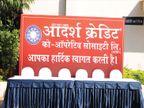 फसवणूक : गुजरातच्या 'आदर्श' सोसायटीत ठेवीदारांचे ८०० कोटी अडकले; गैरव्यवहारप्रकरणी संचालक अटकेत|औरंगाबाद,Aurangabad - Divya Marathi
