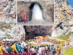 १ जुलैपासून सुरू झाली अमरनाथ यात्रा : १४ दिवसांत सुमारे १.८० लाख भाविकांनी घेतले दर्शन देश,National - Divya Marathi