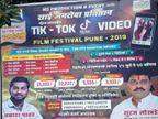 देशात पहिल्यांदाच आयोजित होत आहे 'टिक टॉक फिल्म फेस्टिव्हल', जिंकणाऱ्याला मिळेल कॅश प्राइज|पुणे,Pune - Divya Marathi