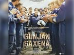 जान्हवी कपूरच्या आगामी 'गुंजन सक्सेना' चित्रपटाचे तीन पोस्टर रिलीज; सोशल मीडियावर शेअर केले पोस्टर| - Divya Marathi