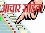 DVM Special : निवडणूक आचारसंहिता जारी होण्यापूर्वी अधिकाऱ्यांच्या बदल्या|औरंगाबाद,Aurangabad - Divya Marathi
