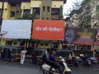 चोर की पोलिस? प्रदीप शर्मा यांच्या दौऱ्याच्या पार्श्वभूमीवर नालासोपाऱ्यात झळकले अजब पोस्टर्स मुंबई,Mumbai - Divya Marathi