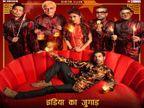 राजकुमार राव आणि मौनी रॉय यांचा चित्रपट 'मेड इन चायना' चे पोस्टर आउट, ट्रेलरच्या रिलीज डेटचाही झाला खुलासा | - Divya Marathi