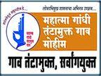काँग्रेस-राष्ट्रवादीची तंटामुक्ती याेजना फडणवीस सरकारने अखेर गुंडाळली; गांधींच्या १५० व्या जयंती वर्षात योजनेला पूर्णविराम मुंबई,Mumbai - Divya Marathi