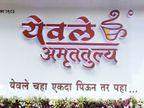 'येवले अमृततुल्य चहा'वर अन्न आणि औषध प्रशासनाची कारवाई; आरोग्यास अपायकारक पदार्थ वापरल्याचा संशय|पुणे,Pune - Divya Marathi