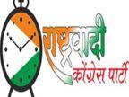 राष्ट्रवादी काँग्रेसने जाहीर केली 77 उमेदवारांची यादी, धनंजय मुंडे, जयंत पाटलांचा समावेश| - Divya Marathi