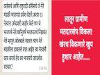 लातूरसाठी भाजप-सेना 'मॅनेज' झाल्याची शिवसेना-भाजपच्या कार्यकर्त्यांची भावना  - Divya Marathi