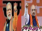 राज्यात पंतप्रधान मोदींच्या 9 तर अमित शाहांच्या 18 सभा होणार| - Divya Marathi