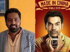 राजकुमार रावने दिग्दर्शकाला पाहून 'मेड इन चायना' चित्रपटात केला जोडलेल्या भुवयांचा लूक, वाढवले 8 किलो वजन  - Divya Marathi