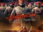 स्वराज्याकडे वाकड्या नजरेने पाहणा-या कोणत्याही सैतानाची फते होऊ द्यायची नाही...., 'फत्तेशिकस्त'चा दमदार ट्रेलर रिलीज|मराठी सिनेकट्टा,Marathi Cinema - Divya Marathi