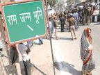 राम मंदिराच्या निर्णयापूर्वी अयोध्येत कलम 144 लागू; या आठवड्यात पूर्ण होणार प्रकरणाची सुनावणी| - Divya Marathi