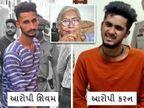 પોલીસ ઓફિસરની 80 વર્ષીય માની હત્યા કરનારાએ કહ્યું- તેમના કારણે મને 4 મહિના નર્ક જેવી જિંદગી પડી હતી  - Divya Bhaskar