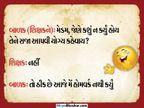 બાળક (શિક્ષકને) - મેડમ, જેણે કશું ન કર્યું હોય...| - Divya Bhaskar