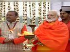 આજે મોદી ગોરખપુરથી ખેડૂત સન્માન નિધિની શરૂઆત કરશે, કુંભમાં ડુબકી પણ લગાવશે|ઈન્ડિયા,National - Divya Bhaskar