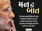 આજે 53મી વખત મનકીબાતમા દેશને સંબોધશે મોદી, આ વખતનો કાર્યક્રમ ખાસ છેઃમોદી ઈન્ડિયા,National - Divya Bhaskar