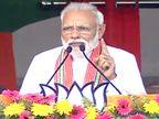 મોદી આજે ભાગલપુરમાં NDA ઉમેદવારો માટે સભા સંબોધશે, નીતિશ કુમાર પણ હાજર રહેશે ઈન્ડિયા,National - Divya Bhaskar