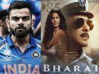 ટીમ ઇન્ડિયાની વર્લ્ડ કપ 2019ની પ્રથમ મેચ અને \'ભારત\' ફિલ્મ વચ્ચે \'કાંટે કી ટક્કર\'| - Divya Bhaskar