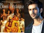 કાર્તિક આર્યન 'ભૂલ ભુલૈયા' ફિલ્મની સિક્વલમાં લીડ રોલમાં દેખાશે, આ તેની ચોથી સિક્વલ ફિલ્મ હશે| - Divya Bhaskar