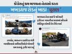 રાજ્યભરમાં રોડ પરના ખાડાથી લોકો પરેશાન, ભાજપના નેતા ટ્વીટ કે આદેશ કરે તો તાત્કાલિક કામ| - Divya Bhaskar