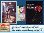 દૂરદર્શન@60: જ્યારે દૂરદર્શન પર આરોપ લાગ્યો કે તે પોર્નોગ્રાફિક ફિલ્મો બતાવે છે!| - Divya Bhaskar