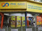 PMC ખાતાધારકો માટે ઉપાડની મર્યાદા વધારીને 50 હજાર રૂપિયા કરવામાં આવી| - Divya Bhaskar