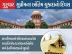 ચીફ જસ્ટિસ ગોગોઈની નિવૃત્તિ પહેલાં સબરીમાલા, રાફેલ અને રાહુલ પર આજે સુપ્રીમ કોર્ટનો ચુકાદો|ઈન્ડિયા,National - Divya Bhaskar