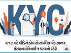 હવે ઘરેબેઠાં મોબાઇલ વીડિયોથી KYC કરાવી શકાશે, વીડિયો કસ્ટમર આઇડેન્ટિફિકેશન પ્રોસેસને મંજૂરી મળી| - Divya Bhaskar