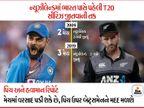 ભારત-ન્યૂઝીલેન્ડ વચ્ચે આજે ત્રીજી મેચ, ટીમ ઈન્ડિયા જીતે તો વિદેશમાં 2 સીરિઝમાં 3+ મેચ જીતનાર પ્રથમ ટીમ બનશે| - Divya Bhaskar