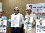 ગુજરાતમાં સ્થાનિક સ્વરાજની ચૂંટણીઓમાં આમ આદમી પાર્ટી ઉમેદવારો ઉભા રાખશે|સુરત,Surat - Divya Bhaskar
