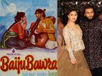 'ગલી બોય' બાદ ફરી રણવીર અને આલિયા સંજય લીલા ભણસાલીની ફિલ્મ 'બૈજુ બાવરા'માં દેખાશે બોલિવૂડ,Bollywood - Divya Bhaskar