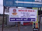 આમ આદમી પાર્ટી સુરતના બેનર હેઠળ રાજ્ય આરોગ્યમંત્રી ખોવાયા હોવાના પોસ્ટર લાગ્યા|સુરત,Surat - Divya Bhaskar