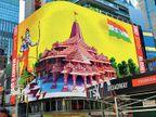 ન્યૂયોર્કના ટાઈમ્સ સ્ક્વેર પર પણ શ્રીરામને ખાસ સ્થાન, અમેરિકામાં વિરોધ છતાં મોટા LED સ્ક્રીન પર બતાવ્યું રામ મંદિરનું મોડલ|વર્લ્ડ,International - Divya Bhaskar