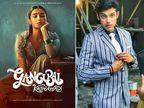 સંજય લીલા ભણસાલીની ફિલ્મ 'ગંગુબાઈ કાઠિયાવાડી'ને કારણે પાર્થ સમથાને સિરિયલ છોડી, પરંતુ ફિલ્મમાં કામ કરવા માટે ફી નહિ લે|ટીવી,TV - Divya Bhaskar