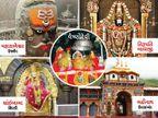 વૈષ્ણોદેવીમાં 5000 લોકો દર્શન કરી શકશે, બહારના રાજ્યોથી માત્ર 500 જ, શિરડી સાંઇ મંદિરને લોકડાઉનમાં 21 કરોડનું ઓનલાઇન દાન|ધર્મ,Dharm - Divya Bhaskar