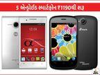 આ 5 એન્ડ્રોઈડ સ્માર્ટફોન સૌથી સસ્તી કિંમતમાં ખરીદી શકાશે, તેમાં ફેસબુક અને ઈન્સ્ટાગ્રામ પણ સપોર્ટ કરશે; તમામની કિંમત 3000 રૂપિયા કરતાં ઓછી|ગેજેટ,Gadgets - Divya Bhaskar