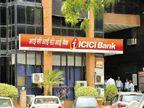 ICICI બેંકે ઓવરડ્રાફ્ટ અકાઉન્ટ હોલ્ડર્સ માટે ડેબિટ કાર્ડ લોન્ચ કર્યું, અકાઉન્ટમાં પૈસા નહીં હોય તો પણ ₹3 લાખ સુધીનું ટ્રાન્ઝેક્શન કરી શકાશે|યુટિલિટી,Utility - Divya Bhaskar