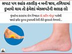 શું તમારા પગમાં પણ દુખાવો રહે છે, શું તે સપાટ પગના કારણે તો નથીને; ખોટા શેપવાળા જૂતા પહેરવાથી પણ આવું થઈ શકે છે|હેલ્થ,Health - Divya Bhaskar
