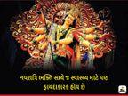 નવરાત્રિમાં કન્યાપૂજન અને વ્રત-ઉપવાસ શા માટે કરવાં જોઈએ, પૂજાની શરૂઆતમાં કળશ કેમ સ્થાપિત કરવામાં આવે છે? ધર્મ,Dharm - Divya Bhaskar