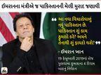 ઈમરાન ખાન સરકારના મંત્રી ફવાદ ચૌધરીએ કહ્યું- પુલવામા હુમલો ઈમરાન ખાનની મોટી ઉપલબ્ધિ વર્લ્ડ,International - Divya Bhaskar