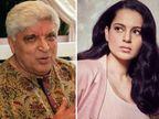 જાવેદ અખ્તરે કંગના પર માનહાનીનો કેસ કર્યો, એક્ટ્રેસે ગીતકાર પર ધમકાવવાનો આરોપ લગાવ્યો હતો|બોલિવૂડ,Bollywood - Divya Bhaskar