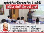 ગુજરાતમાં 23મીથી વાલીઓના ભરોસે ઓડ-ઇવન પદ્ધતિથી ધો.9થી 12ની સ્કૂલ ખૂલશે, સરકાર-સંચાલકોએ જવાબદારીમાંથી હાથ ખંખેર્યા|અમદાવાદ,Ahmedabad - Divya Bhaskar