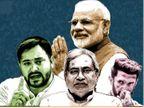 નીતિશની છેલ્લી ચૂંટણીના પરિણામો ભલે આવી ગયા, પરંતુ બિહારની રાજનીતિમાં ડ્રામા હજુ બાકી છે|ઈન્ડિયા,National - Divya Bhaskar