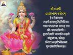 લક્ષ્મીપૂજામાં દેવીનાં 12 નામનો જાપ કરો, પૂજા કરતી વખતે માતાને લાલ ગુલાબ ચઢાવો|ધર્મ,Dharm - Divya Bhaskar
