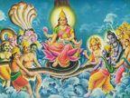 સમુદ્ર મંથનમાંથી 14 રત્ન મળી આવ્યાં હતાં, લક્ષ્મી એટલે ધન તેમની સાથે જ રહે છે જે ધર્મ પ્રમાણે કર્મ કરે છે|ધર્મ,Dharm - Divya Bhaskar
