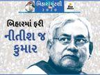 સતત 2 ચૂંટણી હાર્યા તો રાજકારણ છોડવા માગતા હતા નીતીશ; અટલજીના કહેવા પર પહેલીવાર મુખ્યમંત્રી બન્યા બિહાર ઇલેક્શન,Bihar Election - Divya Bhaskar