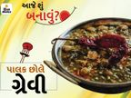 સ્પાઈસી ખાવાનો શોખ હોય તો પાલક છોલે ગ્રેવી બનાવો, તેમાં ક્રીમ નાખીને પરોઠા અથવા ભાતની સાથે ખાવ રેસીપી,Recipe - Divya Bhaskar