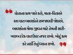 બાળકોને સુખ-સુવિધાથી વધારે જ્ઞાન અને સારા સંસ્કાર આપો, આત્મનિર્ભર બનાવવાની કોશિશ કરો|ધર્મ,Dharm - Divya Bhaskar