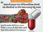 24થી વધુ એન્ટિબાયોટિક્સ દવાઓ બેક્ટેરિયા પર બિનઅસરકારક, દવાઓ બેઅસર ન થાય તે માટે આ 4 બાબતો ધ્યાનમાં રાખો|હેલ્થ,Health - Divya Bhaskar