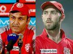 IPLમાં ખરાબ પ્રદર્શન કરનાર ગ્લેન મેક્સવેલને સહેવાગે 10 કરોડનો ચીયરલીડર કહી મજાક ઉડાવી; મેક્સવેલ કર્યો પલટવાર|ક્રિકેટ,Cricket - Divya Bhaskar